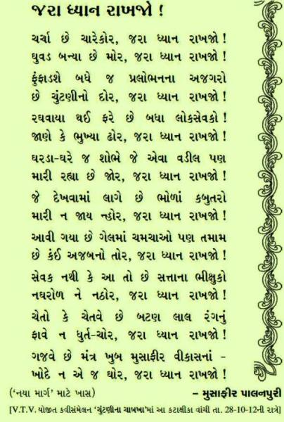 jaradhyanrakhajo